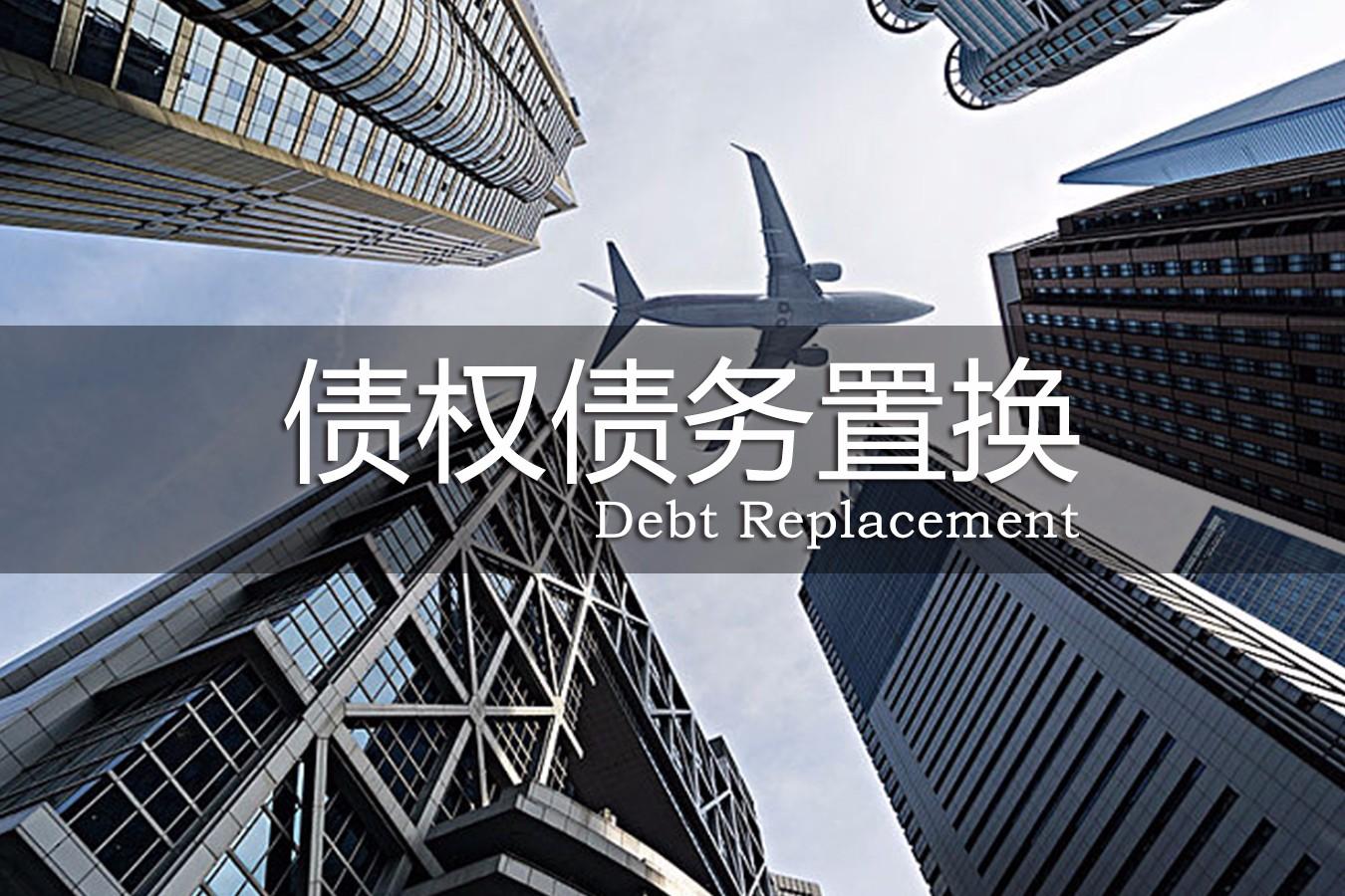 债权债务置换