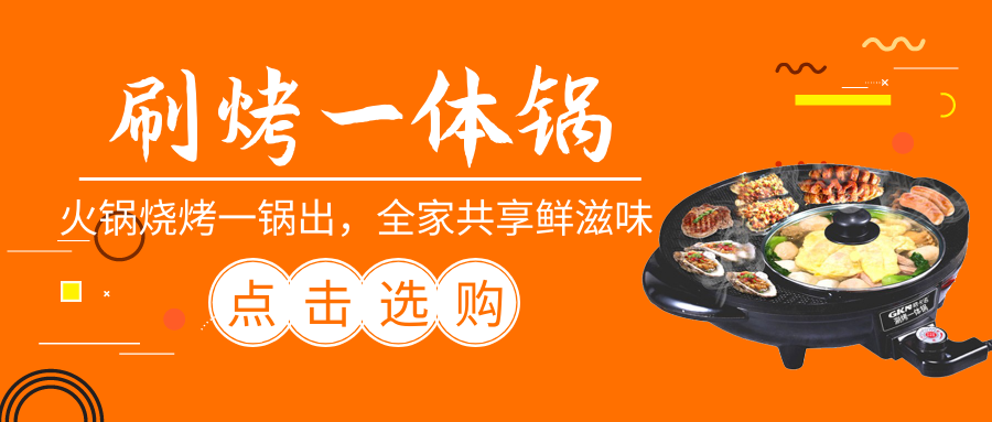 「瑭谛行家商城 」全能涮烤锅,火锅、烧烤一锅出,全家共享鲜滋味!